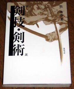 sz-1-Samurai-Sword-Techniques-amp-Spear-Jodo-Naginata-01-m