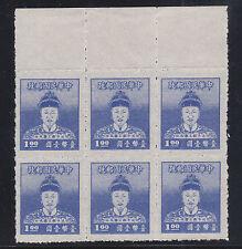 China ROC Sc 1020 MNH/MNG. 1950 $1 Cheng Ch'Eng-kun Sheet Margin Block of 6