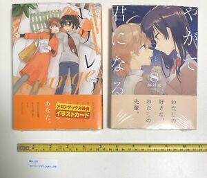 Bloom-en-You-Yagate-Kimi-ni-Naru-Vol-8-amp-Eclair-Manga-Libro-Juego-Japon-Anime