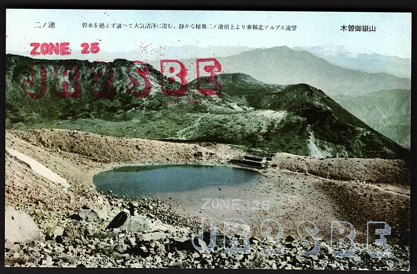 QSL QSO RADIO CARD JR2SBE,Sinichi Kawada,1983, Japan (Q2543)