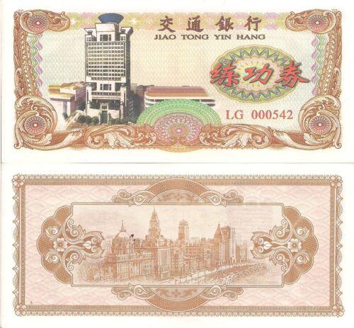 Bank of Communications Test note UNC BOC-102 5 Yuan