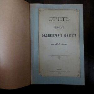 1900-1899-Odessa-Phyloxernago-C-Vineyard-Grape-RUSSIAN