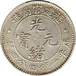 1896 China 20 Cent FUKIEN Silver Coin PCGS AU  TOP in PCGS 福建官局造 光緒元寶