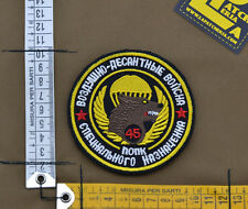 """Ricamata / Embroidered Patch """"45th D. Spetsnaz Brigade"""" with VELCRO® brand hook"""