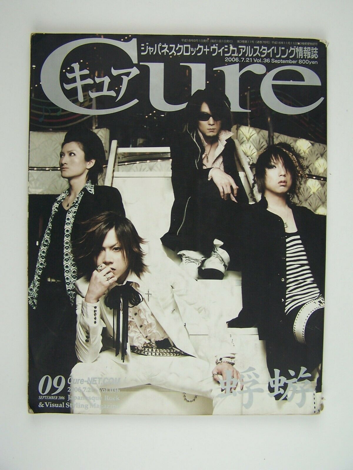 CURE Magazine Japanese Rock & Fashion September 2006 Vo