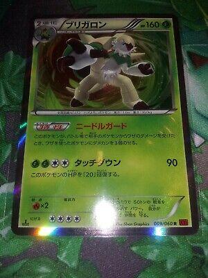 POKEMON JAPANESE RARE CARD HOLO CARTE 053//059 Stoutland R BW6 1ST 1ED JAPAN NM