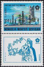 MONGOLIE N°531** Osaka, Cendrillon, 1970 MONGOLIA Cinderella fairy tale MNH