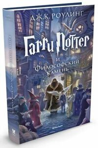 Harry-Potter-Russian-Book