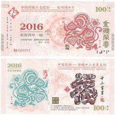 China 100 Yuan 2016 Zodiac Year of the Monkey NEW Fantasy Test Note Banknote