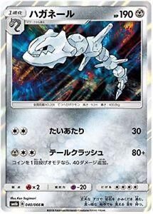 Pokemon-Carte-Japanese-Steelix-040-066-SM6b-Holo-Comme-neuf