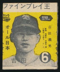 1960-Yoshio-Yoshida-HOF-Lili-Gum-Japanese-Baseball-Card-Hanshin-Tigers