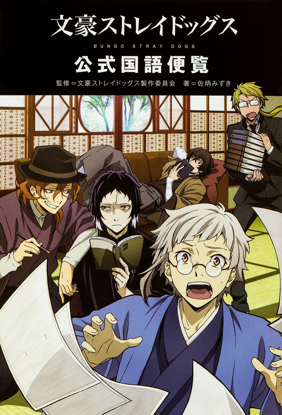 Bungo Stray Dogs Official Language Manual Anime Guide Book