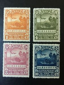 China-Stamp-1932-SVEN-HEDIN-NORTH-WEST-SCIENTIFIC-EXPEDITION-Mint