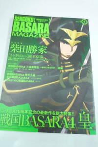 Katsuie-Shibata-Sengoku-BASARA-Mag-Key-Chain-CD-set-book-Anime-MP