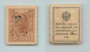 Armenia 🇦🇲 1920 SC 194 mint handstamped type F or G black cardboard . f7362