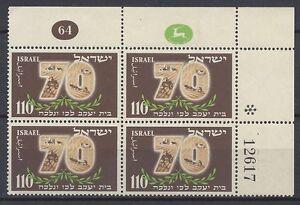 ISRAELE-1952-BILU-in-Quartina-con-numero-di-tavola-MNH