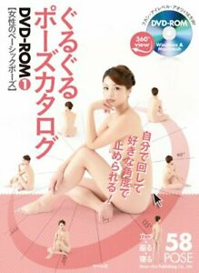 round-and-round-pose-catalog-DVD-ROM1-women-of-basic-pose-How-to-draw-Book
