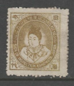 Japan-fiscal-revenue-stamp-7-10-20