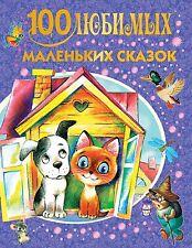 100 ЛЮБИМЫХ МАЛЕНЬКИХ СКАЗОК | детские книги в Германии | russische kinderbücher