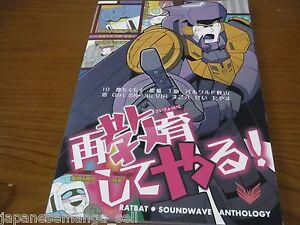Doujinshi-Transformers-Ratbat-X-Soundwave-Anthology-i-039-Ll-Dejar-You-A5-94page