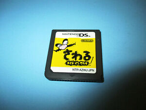 Wario-Ware-Touched-Nintendo-DS-Japanese-Game
