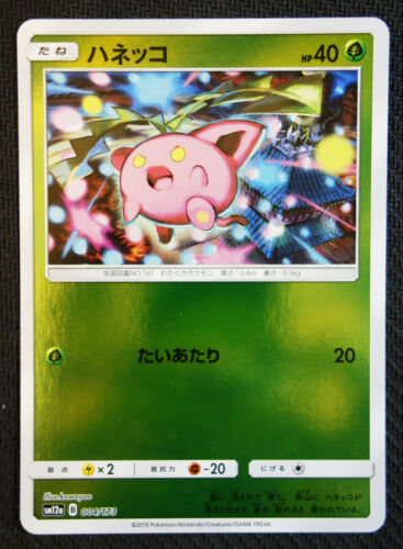 JAPANESE Pokemon Card Hoppip 004//173 SM12a Foil Reverse Holo NM//M