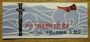 VR China Booklet SB4 mit 2 x 1671 - 1675 C ** MNH postfrisch Chinesische Farbel