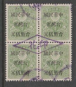 Japan China Taiwan 1945 Steuereinnahmen Stempel 7-10-20 no gum nice cancel