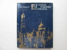 KREMLIN The Heart of the Motherland BY BORIS BRODSKY 1996 hcdj TEXT IN RUSSIAN