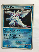 Pokemon Card / Carte PALKIA Holo DPBP#523 1ed DP3 (2007)