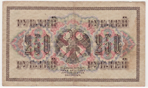 250 RUBLES BANKNOTE FROM RUSSIA 1917 PICK-36 WITH SWASTIKA UNDERPRINT