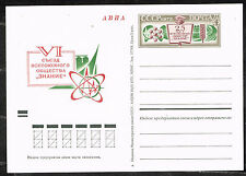 Russia Science Technology 1972 Unused Postal Stationary Card #7