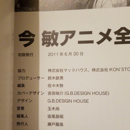 SATOSHI KON ANIMATION ALL WORKS Zenshigoto Illustrations artbook