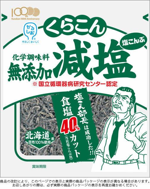 KURAKON genen shio konbu 32g Hokkaido salty dried kelp