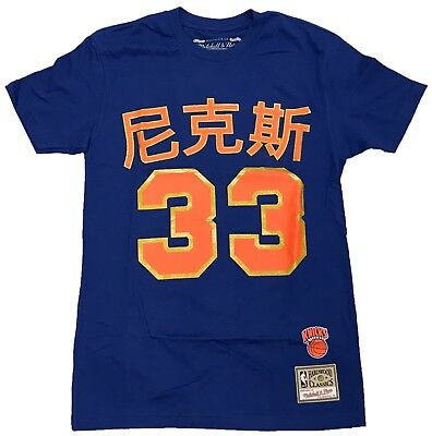 Patrick Ewing Shirts  Athletics T Shirt New York Knicks 33 Poshmark Size S-5XL