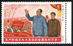 China-1968-Great-Victory-Mao-Highly-qualified-Top-super-Rare-please-Read