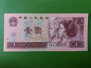 China-4th-Series-1-Yuan-1996-XB-41060933