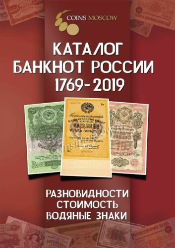 with prices . Catalog of Russian banknotes 1769-2019 Coins Moscow