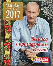 2017 Wall Calendar President of Russia Vladimir Putin Original.