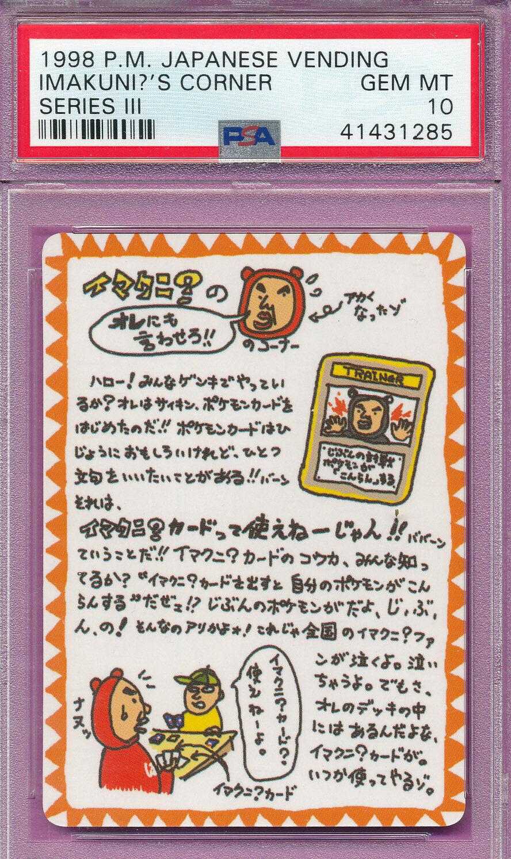 PSA 10 GEM MINT JAPANESE VENDING 1998 1998 1998 POKEMON IMAKUNI CORNER SERIES III JAPANESE b29ac5
