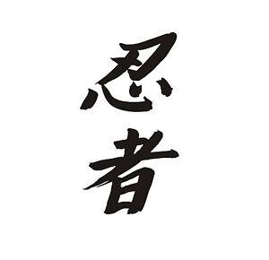 Japanese Kanji Meaning Ninja Vinyl Decal Sticker Decals