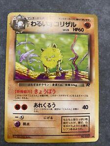 Uncommon Japanese Pokemon Card Dark Primeape No 057 Team Rocket Set LP
