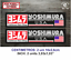 Sticker-Vinilo-Decal-Vinyl-Aufkleber-Adesivi-Autocollant-Yoshimura-Race-Shop-USA miniatura 4