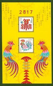 VR-China-Block-223-PRC-2016-Grussmarke-H11-postfrisch-Jahr-des-Hahnes
