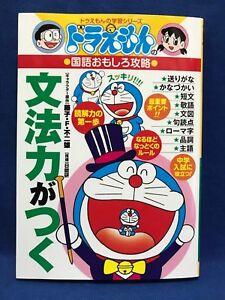 Details about Doraemon Japanese Grammar Book with Manga for elementary  school children