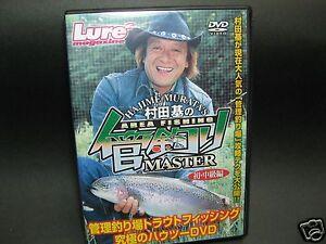 Lure-magazine-HAJIME-MURATA-039-S-AREA-FISHING-MASTER-110min-PA23