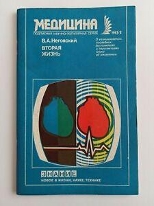 Soviet book Medicine, USSR theme New Life Vintage Book 1983