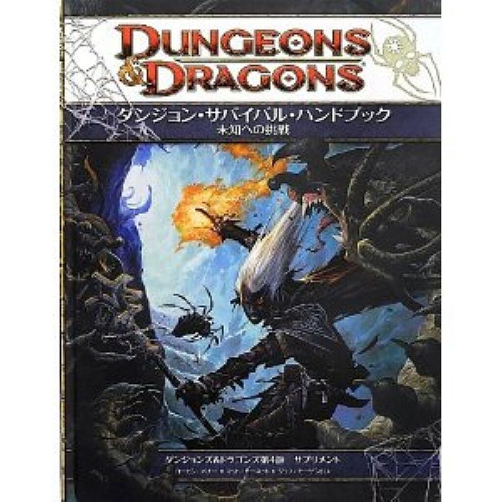 Dungeons och drakes Supplemänt Dungeons Handbok för överlevnad