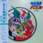 GALATT KIDS VOL2 LP w/OBI Insert JAPAN ANIME OST