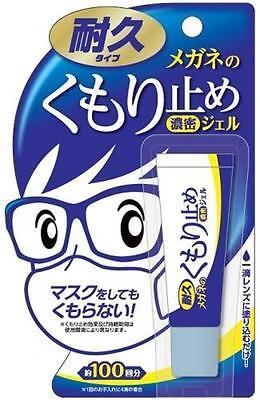 Glasses of anti-fog dense gel endurance type japan